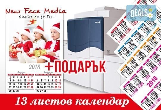 За Новата година! Красив 13-листов календар + подарък 10 джобни календарчета за 2018 г. със снимки на клиента от New Face Media! - Снимка 4