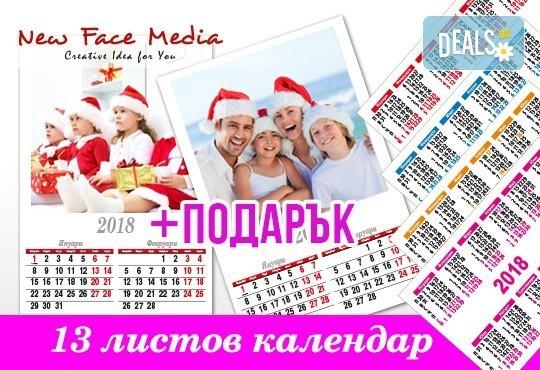 За Новата година! Красив 13-листов календар + подарък 10 джобни календарчета за 2018 г. със снимки на клиента от New Face Media! - Снимка 1