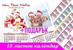 За Новата година! Красив 13-листов календар + подарък 10 джобни календарчета за 2018 г. със снимки на клиента от New Face Media! - Снимка