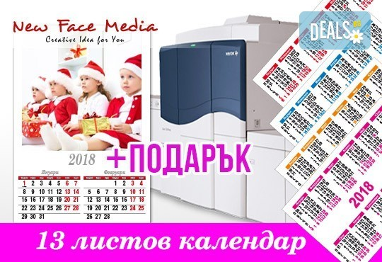 За Новата година! Красив 13-листов календар + подарък 10 джобни календарчета за 2018 г. със снимки на клиента от New Face Media! - Снимка 2