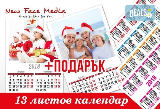 За Новата година! Красив 13-листов календар + подарък 10 джобни календарчета за 2018 г. със снимки на клиента от New Face Media! - Снимка 3
