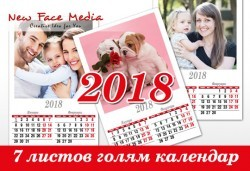 Голям 7-листов календар със снимки на клиента + бонус подарък: 10 бр. джобни календарчета със снимки от New Face Media! - Снимка