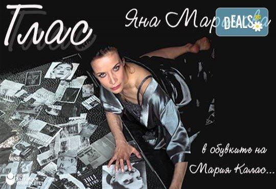 Неотразимата Яна Маринова в моноспектакъла ГЛАС на 30-ти ноември (четвъртък) в НОВ театър НДК! - Снимка 1