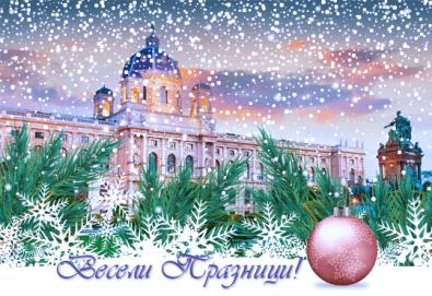 Коледна приказка във Виена, Австрия! 2 нощувки със закуски, транспорт, посещение на коледните базари и търговски центрове - Снимка