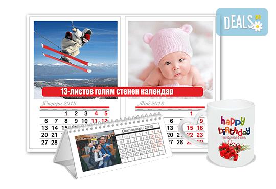 Голям пакет с календари! 13-листов календар, 3 броя календари пирамидка и подарък: чаша със снимки на клиента от Офис 2! - Снимка 1
