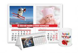 Голям пакет с календари! 13-листов календар, 3 броя календари пирамидка и подарък: чаша със снимки на клиента от Офис 2! - Снимка