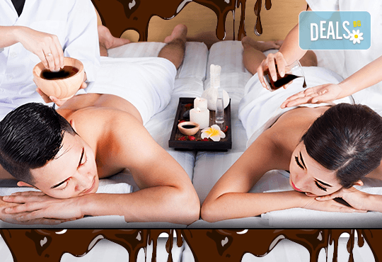 Шоколадов релакс за двама! Терапия Тройно шоколадово блаженство: синхронен шоколадов масаж за двама, маска за лице с чист козметичен шоколад и комплимент: бял или черен шоколад за десерт от Chocolate studio - Снимка 1