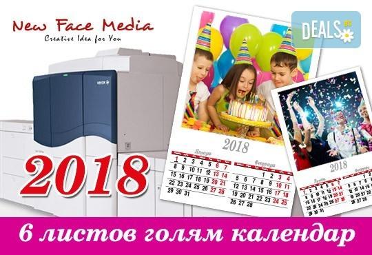"""Подарете за празниците! Голям стенен """"6-листов календар"""" със снимки на цялото семейство, луксозно отпечатан от New Face Media! - Снимка 2"""