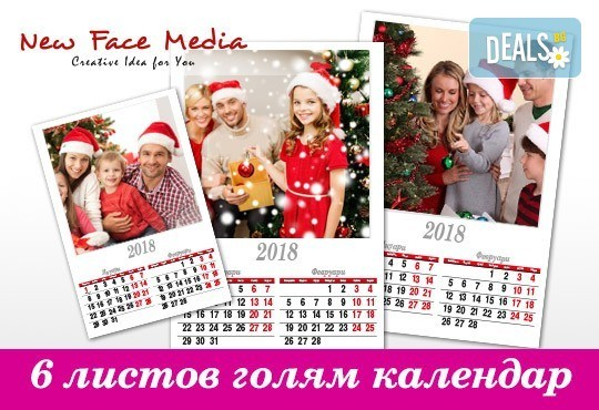 """Подарете за празниците! Голям стенен """"6-листов календар"""" със снимки на цялото семейство, луксозно отпечатан от New Face Media! - Снимка 3"""
