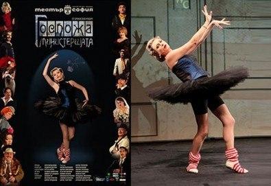Гледайте Лилия Маравиля в Госпожа Министершата на 21.12. от 19 ч., Театър София, билет за един - Снимка