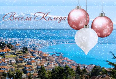 Коледа в Hotel Nova Riviera 3*, Охрид! 2 нощувки със закуски и вечери, едната празнична, с жива музика и напитки, транспорт, екскурзовод и програма - Снимка