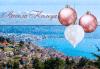 Коледа в Hotel Nova Riviera 3*, Охрид! 2 нощувки със закуски и вечери, едната празнична, с жива музика и напитки, транспорт, екскурзовод и програма - thumb 1