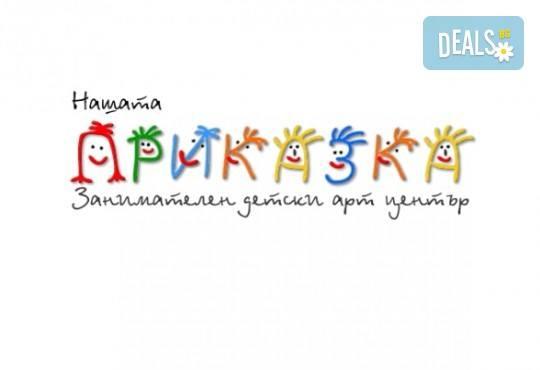 Забавни моменти! 1 седмица полудневни занимания за деца в предучилищна възраст в Детски арт център Приказка! - Снимка 4