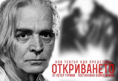 Гледайте Откриването с Ники Сотиров, Теодора Стефанова и Ангел Заберски-син на 13-ти декември (сряда) от 19:30ч. в Нов театър - НДК! - Снимка