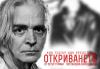 Гледайте Откриването с Ники Сотиров, Теодора Стефанова и Ангел Заберски-син на 13-ти декември (сряда) от 19:30ч. в Нов театър - НДК! - thumb 1