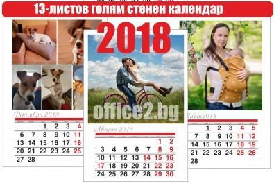 Подарък за празниците! Вземете голям 12-листов календар за стена с Вашите любими снимки от Офис 2! - Снимка