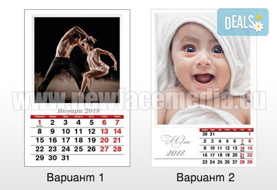 Подарете за Новата година! Красив 12-листов календар за 2018 г. със снимки на Вашето семейство, от New Face Media! - Снимка 2