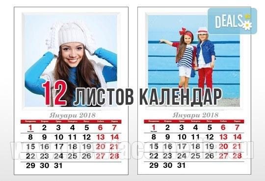 Подарете за Новата година! Красив 12-листов календар за 2018 г. със снимки на Вашето семейство, от New Face Media! - Снимка 3