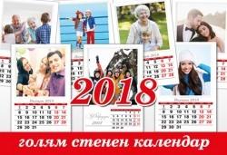 Подарете за Новата година! Красив 12-листов календар за 2018 г. със снимки на Вашето семейство, от New Face Media! - Снимка