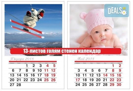 Изненадайте Вашите близки с оригинален подарък! Голям стенен 13-листов календар с 12 Ваши снимки от Офис 2 - Снимка 1