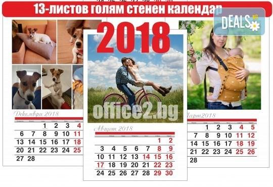 Изненадайте Вашите близки с оригинален подарък! Голям стенен 13-листов календар с 12 Ваши снимки от Офис 2 - Снимка 3