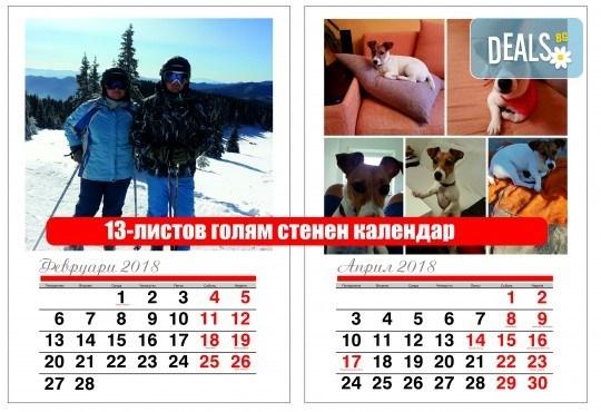 Изненадайте Вашите близки с оригинален подарък! Голям стенен 13-листов календар с 12 Ваши снимки от Офис 2 - Снимка 2