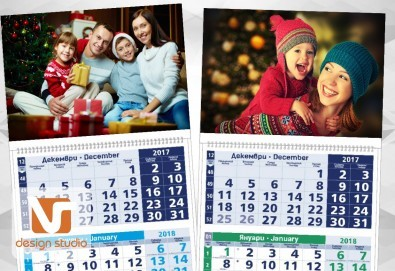 За дома или офиса! Поръчайте 1, 2, 3, 5, 10 или 20 броя работен календар със снимка или лого от Studio SVR Design!
