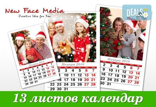 Подарете за Новата година! Красив 13-листов календар за 2018 г. със снимки на Вашето семейство, от New Face Media! - Снимка 1