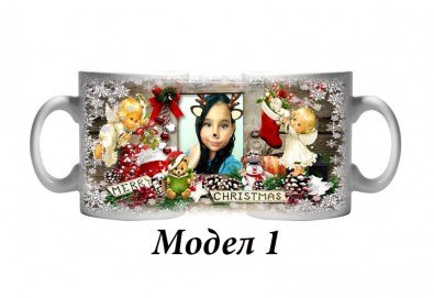 Подарете за Коледа или Нова година! Чаша със снимка на клиента + уникален празничен дизайн и надпис от Сувенири Царево! - Снимка