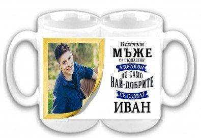 За рожден ден, имен ден или друг празник! Чаша със снимка и послание за всеки повод или с герой от филм от Сувенири Царево! - Снимка