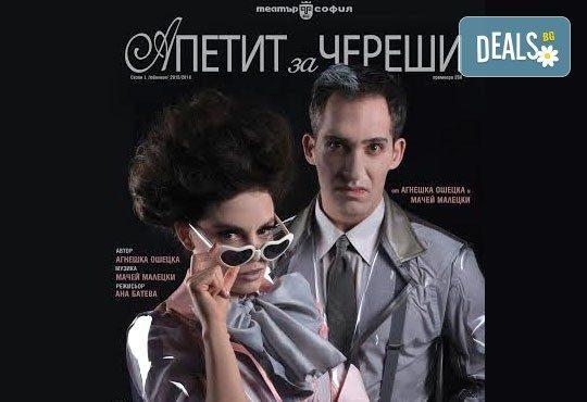 Гледайте Симона Халачева и Юлиян Рачков в Апетит за череши на 21.01. от 19ч. в Театър София, зала 49, билет за един - Снимка 1