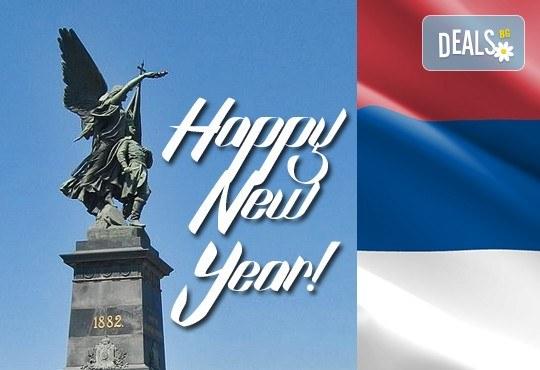 Last minute! Нова година в Крушевац, Сърбия - 2 нощувки в Hotel Dabi 3*, 2 закуски, 1 вечеря и Празнична вечеря, музика на живо и неограничени напитки - Снимка 1