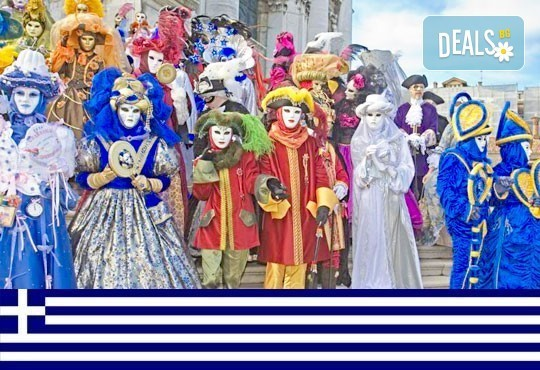 На карнавал в Ксанти и разходка в Кавала за 1 ден с Дениз Травел! Транспорт, водач и туристическа програма - Снимка 1