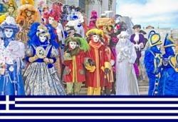 На карнавал в Ксанти и разходка в Кавала за 1 ден с Дениз Травел! Транспорт, водач и туристическа програма - Снимка