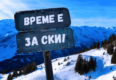 Време е за ски в Банско! Еднодневен наем на ски или сноуборд оборудване и безплатен трансфер до лифта, от Ски училище Rize! - Снимка