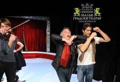 Хитовият спектакъл Ритъм енд блус 2 на 24-ти януари (сряда) на сцената на МГТ Зад канала! - Снимка