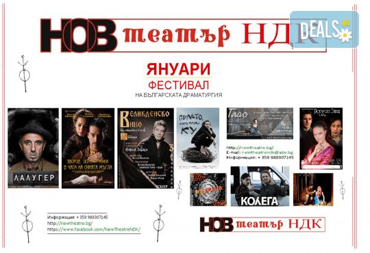 На 19-ти януари (петък) от 19ч. гледайте авторския спектакъл на Росица Иванова Жужене в Нов театър - НДК! - Снимка 2