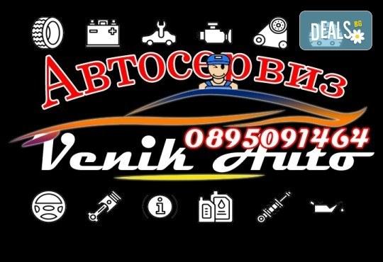 Смяна на масло и филтри - маслен, горивен, въздушен и филтър на купето + зануляване на инспекция, диагностика и безплатен преглед на автомобила от автосервиз Веник Ауто! - Снимка 3