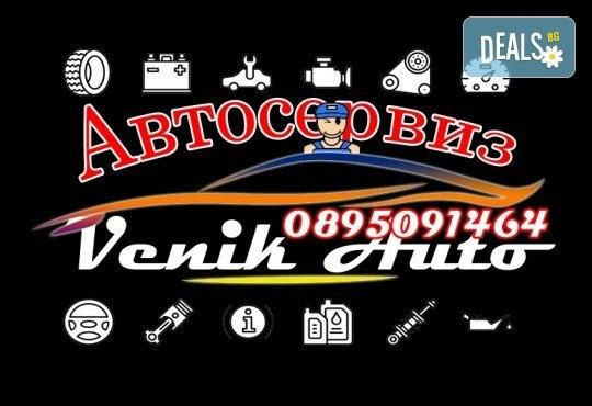 Погрижете се за автомобила си! Смяна на предни и задни накладки от автосервиз Веник Ауто! - Снимка 2