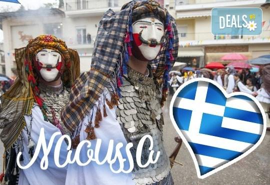 На карнавал в Науса, Гърция, през февруари! 1 нощувка със закуска и вечеря, транспорт, екскурзовод и посещение на Вергина и Солун - Снимка 1