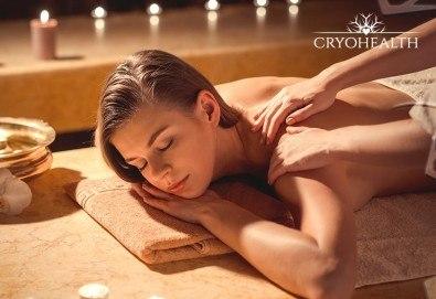 Релаксирайте и се отървете от болките с 60-минутен масаж на цяло тяло по Ваш избор в център Cryohealth! - Снимка