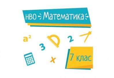 Онлайн подготовка за матура по математика след 7-ми клас с включени учебни материали от Daskal.eu! - Снимка