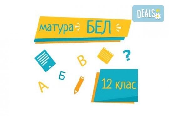 Онлайн подготовка по БЕЛ за ДЗИ след 12-ти клас, с включени учебни материали от Daskal.eu! - Снимка 1