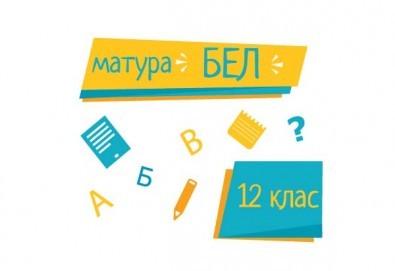 Онлайн подготовка по БЕЛ за ДЗИ след 12-ти клас, с включени учебни материали от Daskal.eu! - Снимка