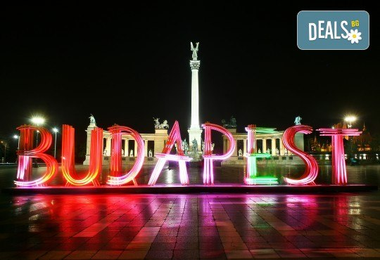 Екскурзия през февруари до магичната Будапеща! 4 нощувки със закуски, самолетен билет, ръчен багаж и летищни такси - Снимка 6