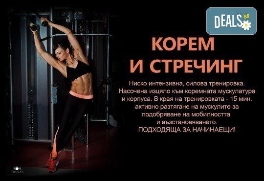 5 или 8 тренировки на спорт по избор от всички часове в графика на Божествени тела Аеробик спорт, Варна! - Снимка 3
