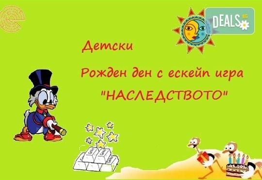 """Подарете различен Рожден ден на детето си с escape игра """"Наследството"""", от Emergency escape! - Снимка 1"""