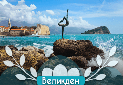 Посрещнете Великден в Будва, Черна гора! 3 нощувки със закуски, транспорт, посещение на Цетине, разходка край Шкодренското езеро и възможност за посещение на Дубровник и Котор!