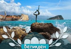 Посрещнете Великден в Будва, Черна гора! 3 нощувки със закуски, транспорт, посещение на Цетине, разходка край Шкодренското езеро и възможност за посещение на Дубровник и Котор! - Снимка