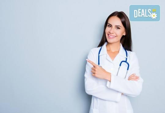 Профилактичен преглед при опитен гинеколог, микробиологично изследване на влагалищен секрет и допълнителни бонуси от МЦ Хармония! - Снимка 1
